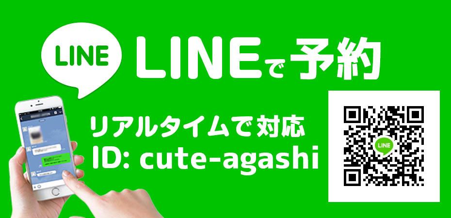 エスコートアガシ line 韓国アガシ line